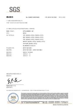 陆凯橡塑原材料SGS认证-CAN14-020184-02_EC固体胶9XYU