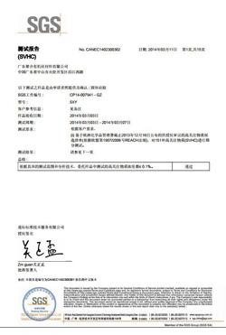 陆凯橡塑固体硅胶原材料SGS认证