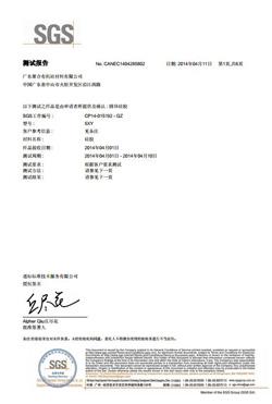 陆凯橡塑原材料SGS认证-CAN14-042858-02固体胶5XY德国LFGB