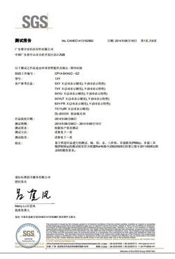陆凯橡塑原材料SGS认证-CAN14-131028-02固体胶 ROHS十项