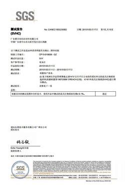 陆凯橡塑原材料SGS认证-CAN15-032355-02固体胶 REACH161项