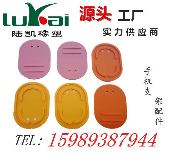 硅胶手机支架 硅胶支架配件 硅胶生活用品